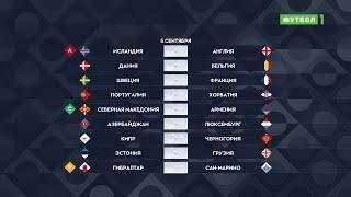 Лига наций. Обзор матчей 05.09.2020