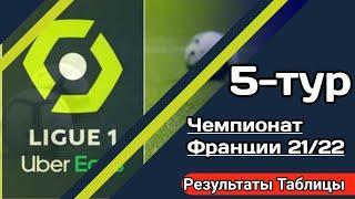 Чемпионат Франции по футболу. Обзор 5 тура Лиги-1. Результаты матчей, Таблицы. #Liga1
