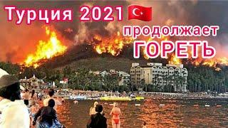 Турция 2021 продолжает ГОРЕТЬ???? Какая ситуация сейчас на турецких курортах!?