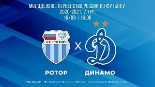 «Ротор» - «Динамо». Молодежная лига, 2 тур
