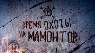 ВРЕМЯ ОХОТЫ НА МАМОНТОВ. Промо матчей полуфинала «Динамо СПб» – «Югра»