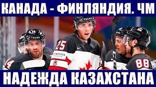 Хоккей ЧМ 2021. Канада-Финляндия. Чудеса группы В. Канада ждет чуда, а Казахстан справедливости.