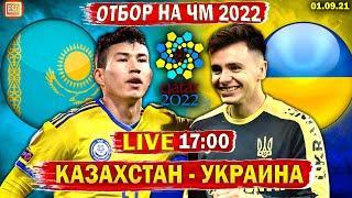 Казахстан 2-2 Украина | Отбор на ЧМ 2022 | ПОЗОРНЫЙ старт Петракова
