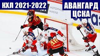 Хоккей. Континентальная хоккейная лига 2021-2022. 1 тур. Авангард - ЦСКА. Расписание матчей КХЛ.