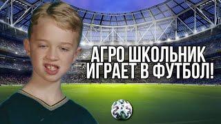 ????Агро школьник играет в футбол!     Первое видео на канале.