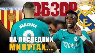 Валенсия - Реал Мадрид 1:2 Обзор Матча Чемпионата Испании / Винисиус и Бензема