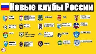 Сколько российских футбольных команд создано за последние 20 лет?