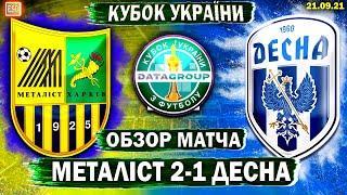 Металлист 2-1 Десна   Кубок Украины 1/16   Обзор матча
