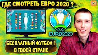 Где смотреть ЕВРО 2020 ? Как смотреть футбол бесплатно ! Футбол в твоей стране