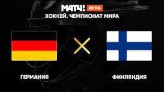 Финляндия – Германия:ЧМ по хоккею - 2021:Suomi -Deutschland:смотреть онлайн прямую трансляция 5 июня