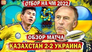 Казахстан 2-2 Украина | Обзор матча | Дебют Петракова...Отбор на ЧМ 2022
