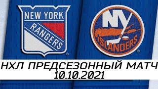 Обзор матча: Нью-Йорк Рейнджерс - Нью-Йорк Айлендерс | 10.10.2021 | Предсезонный матч