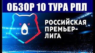 Футбол. Российская футбольная премьер-лига 2021-2022  Обзор 10 тура РПЛ.