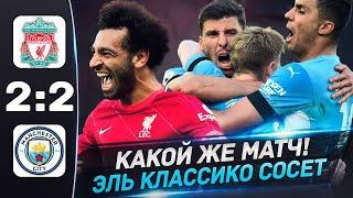Салах КОРОЛЬ • Кто был СИЛЬНЕЕ в итоге? • Ливерпуль Манчестер Сити 2 2 обзор матча
