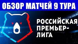 Футбол. Российская премьер-лига 2021-2022. Обзор матчей 9 тура РПЛ.