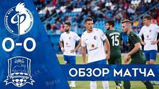 05.09.2021 Видеоотчёт о матче «Факел»-«Краснодар-2»