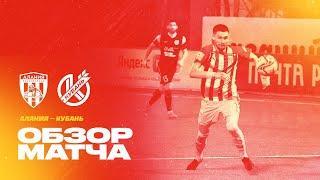 Обзор матча: Алания — Кубань 3:2. Олимп-ФНЛ 2021/22. 5-й тур