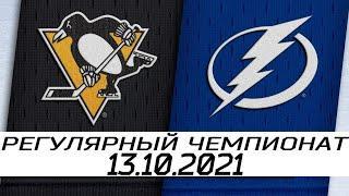Обзор матча: Питтсбург Пингвинз - Тампа-Бэй Лайтнинг | 13.10.2021 | Регулярный чемпионат