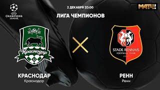 Краснодар-Ренн!Лига Чемпионов!Обзор матча 02.12.20