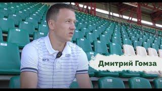 Интервью с Дмитрием Гомзой