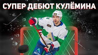 Хет-трик Николая Кулемина в матче Барыс - Салават Юлаев / Hat-trick of Nikolay Kulemin