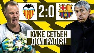 Как Валенсия ЛЕГКО обыграла НОВУЮ Барселону Сетьена! / Валенсия 2:0 Барселона