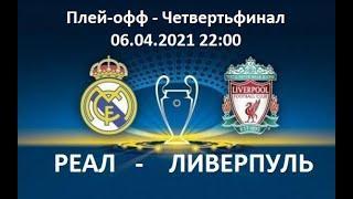 Реал - Ливерпуль/ Манчестер Сити - Боруссия Д. Прогноз на матчи Лиги Чемпионов 06.04.2021