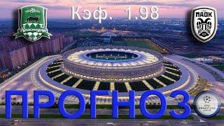 Краснодар - ПАОК Прогноз на Лигу чемпионов