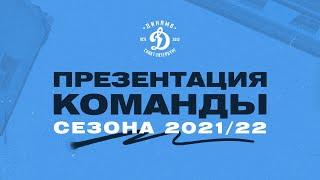 Презентация команды ХК Динамо Санкт-Петербург 2021/2022
