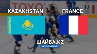Видеообзор матча Казахстан - Франция. Юниорский чемпионат мира по хоккею