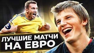 Лучшие матчи на ЕВРО в XXI веке. Самые крутые камбэки Чемпионатов Европы @GOAL24