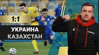 Казахстан удивил Украину! Роскошный гол Мужикова! Обзор