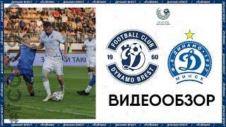 Динамо-Брест – Динамо-Минск | Обзор матча
