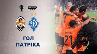 Шахтар – Динамо. Гол Алана Патріка / Суперкубок України