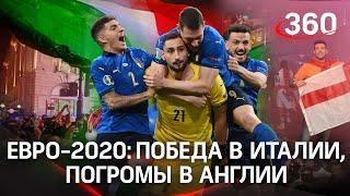 Италия победила в финале Евро-2020, в Англии погромы и расистские скандалы