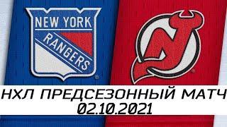 Обзор матча: Нью-Йорк Рейнджерс - Нью-Джерси Девилз | 02.10.2021 | Предсезонный матч