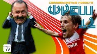 ФРЕШ №12 ( 06.03.14 ) Всё о футболе - Россия-Армения 2:0 и обзор остальных товарищеских матчей.
