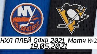 Обзор матча: Нью-Йорк Айлендерс - Питтсбург Пингвинз | 19.05.2021 | Первый раунд | нхл плей офф 2021