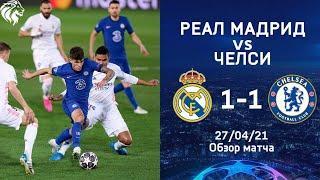 Краткий обзор футбольного матча Реал Мадрид Челси