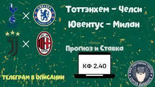 Тоттенхэм - Челси Ювентус - Милан Прогноз на сегодня прогноз на футбол
