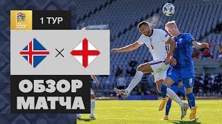 05.09.2020 Исландия - Англия - 0:1. Обзор матча