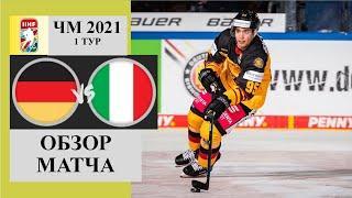 Германия - Италия 9:4 обзор|21.05.2021|Germany - Italy 9:4