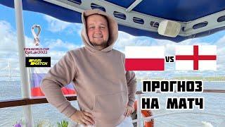 Польша - Англия | Прогноз на матч | Прогнозы на футбол сегодня | Прогноз и ставка | Прогнозы на ЧМ