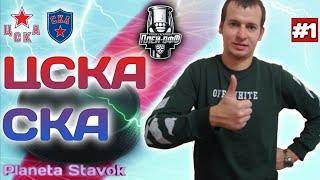 ЦСКА - СКА / 02.04.2021 /ПРОГНОЗ / ПЛЕЙ-ОФФ /ПЛАНЕТА СТАВОК