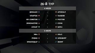 Тинькофф Российская Премьер-Лига. Обзор 26-го тура