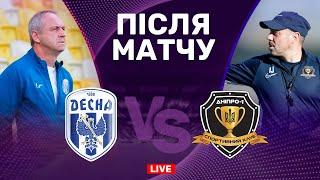 Десна - Дніпро-1. Продовжити переможну серію. Студія після матчу