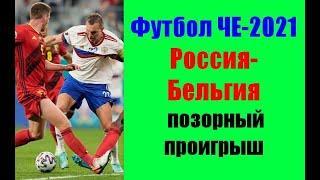 Футбол ЧЕ-2021. Россия-Бельгия.Итоги.