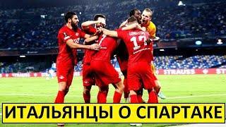 """""""Спартак"""" обыграл """"Наполи"""" благодаря судьям! - мнение в Италии"""