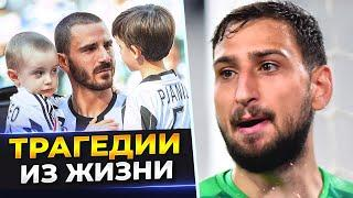 Они могли завершить карьеру! Трагедии из жизни звезд сборной Италии @GOAL24