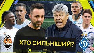 Шахтар — Динамо.  Де Дзербі – Луческу. Хто забере Суперкубок?